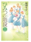 【全1-2セット】ひみつの階段(PIANISSIMO COMICS)