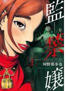 【全1-2セット】監禁嬢(アクションコミックス)