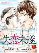 【全1-5セット】失恋未遂(ジュールコミックス)