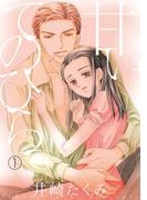 【全1-3セット】甘いてのひら(絶対恋愛Sweet)