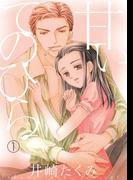 【全1-2セット】甘いてのひら(絶対恋愛Sweet)