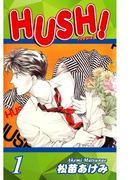 【1-5セット】HUSH!
