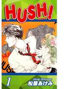 【全1-7セット】HUSH!