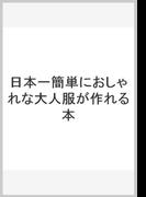 日本一簡単におしゃれな大人服が作れる本