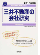 三井不動産の会社研究 JOB HUNTING BOOK 2018年度版 (会社別就職試験対策シリーズ 建設・不動産)