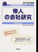 帝人の会社研究 JOB HUNTING BOOK 2018年度版 (会社別就職試験対策シリーズ 資源・素材)