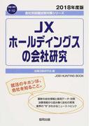 JXホールディングスの会社研究 JOB HUNTING BOOK 2018年度版 (会社別就職試験対策シリーズ 資源・素材)