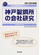 神戸製鋼所の会社研究 JOB HUNTING BOOK 2018年度版 (会社別就職試験対策シリーズ 資源・素材)