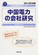 中国電力の会社研究 JOB HUNTING BOOK 2018年度版 (会社別就職試験対策シリーズ 資源・素材)