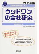 ウッドワンの会社研究 JOB HUNTING BOOK 2018年度版 (会社別就職試験対策シリーズ 資源・素材)