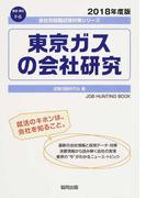 東京ガスの会社研究 JOB HUNTING BOOK 2018年度版 (会社別就職試験対策シリーズ 資源・素材)