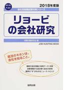 リョービの会社研究 JOB HUNTING BOOK 2018年度版 (会社別就職試験対策シリーズ 資源・素材)