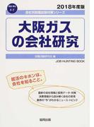 大阪ガスの会社研究 JOB HUNTING BOOK 2018年度版 (会社別就職試験対策シリーズ 資源・素材)