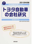 トヨタ自動車の会社研究 JOB HUNTING BOOK 2018年度版 (会社別就職試験対策シリーズ 自動車)