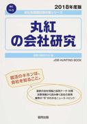 丸紅の会社研究 JOB HUNTING BOOK 2018年度版 (会社別就職試験対策シリーズ 商社)