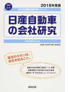 日産自動車の会社研究 JOB HUNTING BOOK 2018年度版 (会社別就職試験対策シリーズ 自動車)