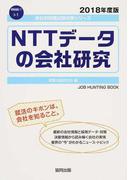 NTTデータの会社研究 JOB HUNTING BOOK 2018年度版 (会社別就職試験対策シリーズ 情報通信・IT)
