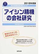 アイシン精機の会社研究 JOB HUNTING BOOK 2018年度版 (会社別就職試験対策シリーズ 自動車)