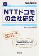 NTTドコモの会社研究 JOB HUNTING BOOK 2018年度版 (会社別就職試験対策シリーズ 情報通信・IT)