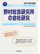野村総合研究所の会社研究 JOB HUNTING BOOK 2018年度版 (会社別就職試験対策シリーズ 情報通信・IT)