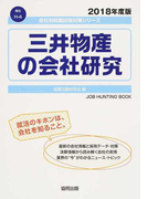 三井物産の会社研究 JOB HUNTING BOOK 2018年度版 (会社別就職試験対策シリーズ 商社)