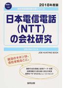 日本電信電話〈NTT〉の会社研究 JOB HUNTING BOOK 2018年度版 (会社別就職試験対策シリーズ 情報通信・IT)