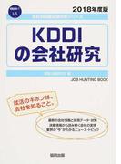 KDDIの会社研究 JOB HUNTING BOOK 2018年度版 (会社別就職試験対策シリーズ 情報通信・IT)