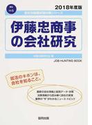 伊藤忠商事の会社研究 JOB HUNTING BOOK 2018年度版 (会社別就職試験対策シリーズ 商社)