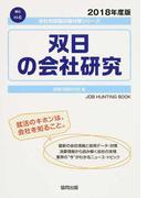 双日の会社研究 JOB HUNTING BOOK 2018年度版 (会社別就職試験対策シリーズ 商社)