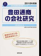 豊田通商の会社研究 JOB HUNTING BOOK 2018年度版 (会社別就職試験対策シリーズ 商社)