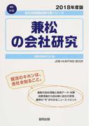 兼松の会社研究 JOB HUNTING BOOK 2018年度版 (会社別就職試験対策シリーズ 商社)