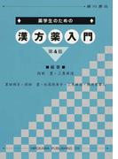 薬学生のための漢方薬入門 第4版