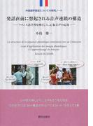 発話直前に想起される音声連鎖の構造 フランス語学習を例として、心象音声の応用 外国語学習法についての研究ノート