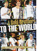三代目J Soul Brothers TO THE WORLD