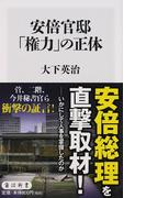 安倍官邸「権力」の正体 (角川新書)(角川新書)