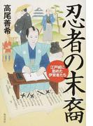 忍者の末裔 江戸城に勤めた伊賀者たち