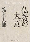 仏教の大意 (角川ソフィア文庫)(角川ソフィア文庫)