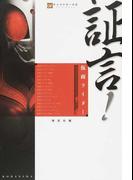 証言!仮面ライダー平成 キャラクター大全ノンフィクション
