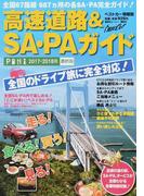 高速道路&SA・PAガイド 2017−2018年最新版 (ベストカー情報版)