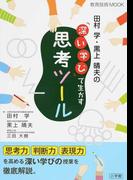 田村学・黒上晴夫の「深い学び」で生かす思考ツール