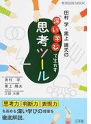田村学・黒上晴夫の「深い学び」で生かす思考ツール (教育技術MOOK)(教育技術MOOK)