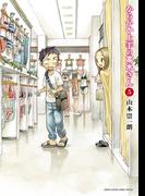 からかい上手の高木さん 5 (ゲッサン少年サンデーコミックススペシャル)