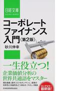 コーポレートファイナンス入門 第2版 (日経文庫)(日経文庫)