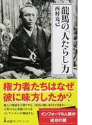龍馬の「人たらし」力 (日経プレミアシリーズ)(日経プレミアシリーズ)