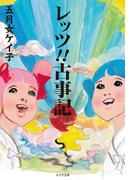レッツ!!古事記 (ポプラ文庫)(ポプラ文庫)