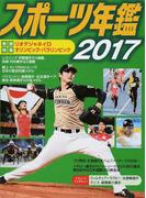 スポーツ年鑑 2017
