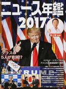 ニュース年鑑 2017