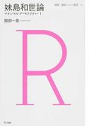 妹島和世論 マキシマル・アーキテクチャー 1 (建築・都市レビュー叢書)
