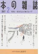 本の雑誌 2017-2 404号