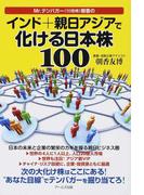 Mr.テンバガー〈10倍株〉朝香のインド+親日アジアで化ける日本株100